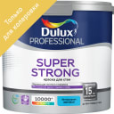 Краска для колеровки для стен и потолков Dulux Super Strong прозрачная база BC 2.25 л