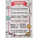 Постер на ПВХ «Правила бабушки» 25х35 см
