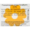 Рододендрон Уорда «Голдбукетт» 9x20 см