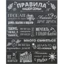 Постер на дереве «Правила семьи» чёрный 40x50 см