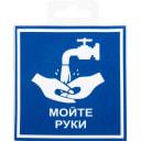 Наклейка «Мойте руки» 10х10 см