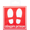 Наклейка «Соблюдайте дистанцию» 10х10 см