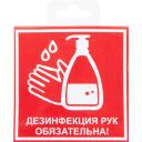 Наклейка«Дезинфекция рук обязательна» 10х10 см
