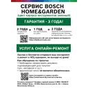 Пылесос-воздуходувка аккумуляторный Bosch UniversalGardenTidy 3000 Вт