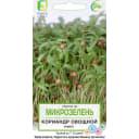 Семена Микрозелень «Кориандр Овощноя» микс