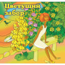 Набор семян «Цветущий забор» 8 сортов