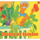 Набор семян овощных «Огород на балконе» 18 сортов