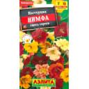 Семена Настурция «Нимфа» микс