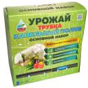 Комплект для капельного полива Урожай-Трубка Основной для теплицы 3x4 м