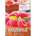 Малина Бабье лето 2 h17 см