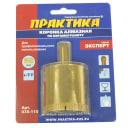 Коронка алмазная по керамограниту ПРАКТИКА Эксперт 50мм 035-110