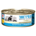 Влажный корм для кошек Мясное ассорти «Зоогурман - Настоящее мясо», Телятина с индейкой, 100г