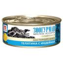 Влажный корм для собак Мясное ассорти «Зоогурман - Настоящее мясо», Телятина с индейкой, 100г