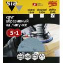 Круг абразивный для шлифмашин sia Abrasives  sf6-150-6-040