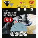 Круг абразивный для шлифмашин sia Abrasives  sf6-150-6-120