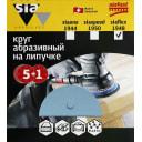 Круг абразивный для шлифмашин sia Abrasives  sf6-150-6-150