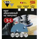 Круг абразивный для шлифмашин sia Abrasives  sf6-150-6-280