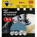 Круг абразивный для шлифмашин sia Abrasives  sf6-150-0-280
