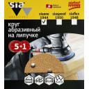 Круг абразивный для шлифмашин sia Abrasives  so6-150-6-040