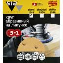 Круг абразивный для шлифмашин sia Abrasives  so6-150-6-100