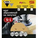 Круг абразивный для шлифмашин sia Abrasives  so6-150-6-120