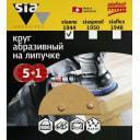 Круг абразивный для шлифмашин sia Abrasives  so6-150-6-220