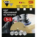 Круг абразивный для шлифмашин sia Abrasives  so6-150-6-320