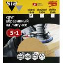 Круг абразивный для шлифмашин sia Abrasives  so6-150-0-120