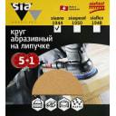 Круг абразивный для шлифмашин sia Abrasives  so6-150-0-150