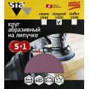 Круг абразивный для шлифмашин sia Abrasives  ss6-150-0-100