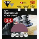 Круг абразивный для шлифмашин sia Abrasives  ss6-150-0-150