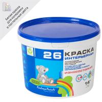 Краска акриловая интерьерная Радуга-26 цвет белый 14 кг