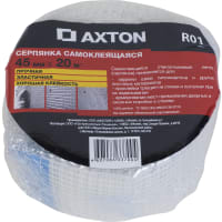Серпянка Axton 45 мм х 20 м