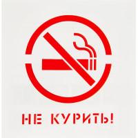 Трафарет «Не курить» 20х20 см