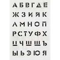 Трафарет «Алфавит» 20х30 см