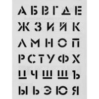 Трафарет «Алфавит» 30х40 см