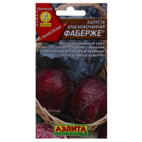 Семена Капуста краснокочанная «Фаберже»