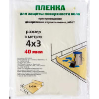 Плёнка для защиты пола 3х4 м 40 мкр