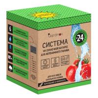Комплект для капельного полива на солнечной батарее, 24 растения.