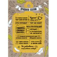 Постер на ПВХ «Правила кухни» 25х35 см