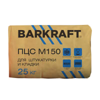 Смесь цементно-песчаная М150 Barkraft 25 кг