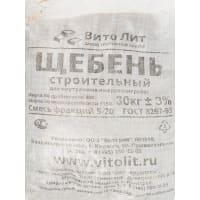 Щебень гравийный фракция 5-20 30 кг