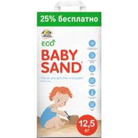 Песок Baby Sand для песочницы