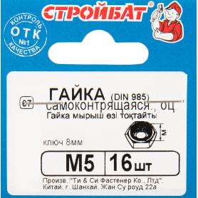 Гайка самоконтрящаяся DIN 985 М5, 16 шт.