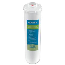 Картридж угольный Кристалл Аквафор К3 (К1-03) прессованный для фильтра 10 мкм