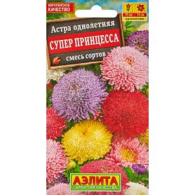 Семена цветов Астра Супер принцесса микс