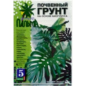 Почвогрунт для пальм 5 л