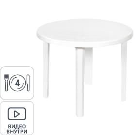 Стол садовый круглый 85.5x71x85.5 см, пластик, цвет белый