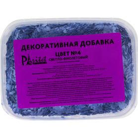 Декоративная добавка № 4 цвет светло-фиолетовый