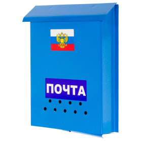 Ящик почтовый «Эконом», цвет синий
